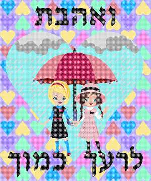 A depiction of friends helping each other. This is a famous Posuk - to Love your friend as you love yourself. Here two girls share an umbrella.