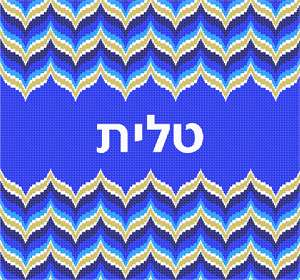 Bargello pattern above and below Hebrew text.