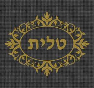 Hebrew text surrounded by gold vine oval frame.