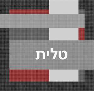 Wide blocks of grays and maroon stack up behind Hebrew text