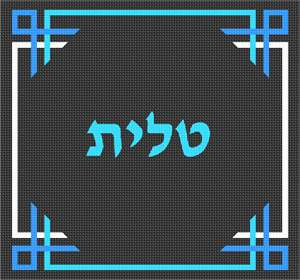 Hebrew text against dark background framed in ribbons of blue. Geometrics are very vogue in tallit and tefillin bags today. You stitch the front. After it is completely stitched, it is sent to a professional finisher who adds a lining, back, and matching zipper.