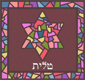 Stained glass borders and center star with strong bordeaux shades.  Stained glass design is very popular on many Judaica items. You stitch the front. After it is completely stitched, it is sent to a professional finisher who adds a lining, back, and matching zipper.