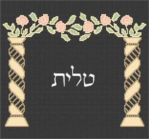 Pillars and flowery arch above Hebrew text.