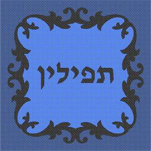 Tefillin bag design in shades of dove blue