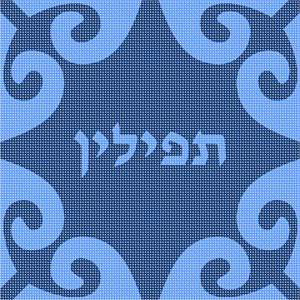 Tefillin design in shades of blue