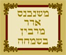 "The words ""When Adar Starts We Increase Joy"" in Hebrew."