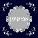 "Decorated in silver and navy with the word ""Afikoman"" in Hebrew in the center."
