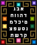 Bold, bright and colorful Hebrew alphabet