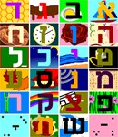 The Hebrew alphabet with a picture accompanying each letter.
