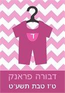 Baby girl birth announcement in Hebrew. Personalize with the Hebrew name and birthday of your choice.