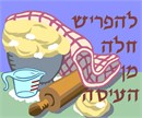 An engaging depiction of baking bread in a kosher kitchen.