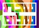 The Sabbath of Peace, in block letters, with a pleasing combination of colors striped throughout.
