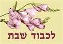 Soft and serene in honor of the Shabbos Queen