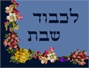 Festive flowers on a rich blue background in honor of Shabbat