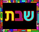 Shabbat in geometric stained glass