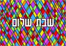 Challah cover using a stained glass background, and the Hebrew words Shabbat Shalom (Sabbath of Peace).