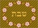 Wreath of pink flowers encircle the word Sabbath in Hebrew. Against gold/bronze striped background.