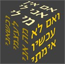 The famous proverb attributed to Hillel the Elder, written on three sides of a cube.