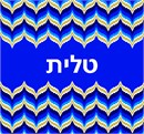 "Bargello pattern above and below Hebrew text. Bargello is a type of needlepoint embroidery consisting of upright flat stitches laid in a mathematical pattern to create motifs. The name originates from a series of chairs found in the Bargello palace in Florence, which have a ""flame stitch"" pattern.