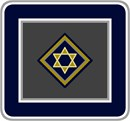 Tallit bag design using interlocking rectangles and diamonds surrounding a Star of David. The Star of David or Magen David (literally, Shield of David), as it is referred to in Hebrew, is the most common symbol for expressing Jewish identity today. The Hebrew name for the symbol – a hexagram formed by two overlapping triangles, one pointed upward and the other downward – comes from its supposed resemblance to King David's shield. However, use of the Star of David as a Jewish symbol only became widespread in 17th-century Europe, when it was used displayed on synagogues to identify them as Jewish places of worship. You stitch the front. After it is completely stitched, it is sent to a professional finisher who adds a lining, back, and matching zipper. See coordinating tefillin bag design.