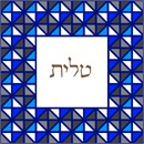 Design resembling tiles of glass includes a frame of various shades of blue. Geometrics are very vogue in tallit and tefillin bags today. You stitch the front. After it is completely stitched, it is sent to a professional finisher who adds a lining, back, and matching zipper.