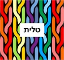 Design based on a colorful twisted candles concept.  These braids look like havdalah candles.  You stitch the front. After it is completely stitched, it is sent to a professional finisher who adds a lining, back, and matching zipper.