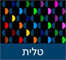 Catchy design using colorful semi circles. Geometrics are very vogue in tallit and tefillin bags today. You stitch the front. After it is completely stitched, it is sent to a professional finisher who adds a lining, back, and matching zipper.