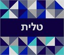 Interesting design concept involving fitted triangle tiles in various shades of blue. Geometrics are very vogue in tallit and tefillin bags today. You stitch the front. After it is completely stitched, it is sent to a professional finisher who adds a lining, back, and matching zipper.