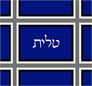Hebrew text appears through a windowed design. Geometrics are very vogue in tallit and tefillin bags today. You stitch the front. After it is completely stitched, it is sent to a professional finisher who adds a lining, back, and matching zipper.