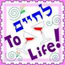 "Two wine glasses click together in a Jewish toast, ""L'Chaim! To Life!"""