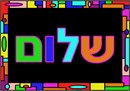 Shalom means peace in this colorful artistic design.