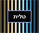 Tallit Ombre Colorbars Rectangle