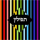 Tefillin Colorbars Inset