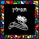If you like stained glass, this tefillin bag is for you.