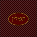 Tefillin with an oval center in shades of wine.