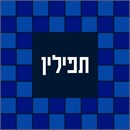 Tefillin bag with a background pattern of alternating blue squares.