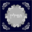A regal tefillin bag design with the name centered in block letters.
