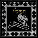 Bag design with a diamond-patterned border and image of tefillin in the center.