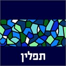 Tefillin Bag in stained glass variations