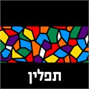 Tefillin Stained Glass Square Colorful