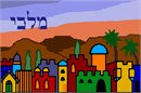 A siddur cover with the Jerusalem skyline at dusk. Personalize with any name of your choice.